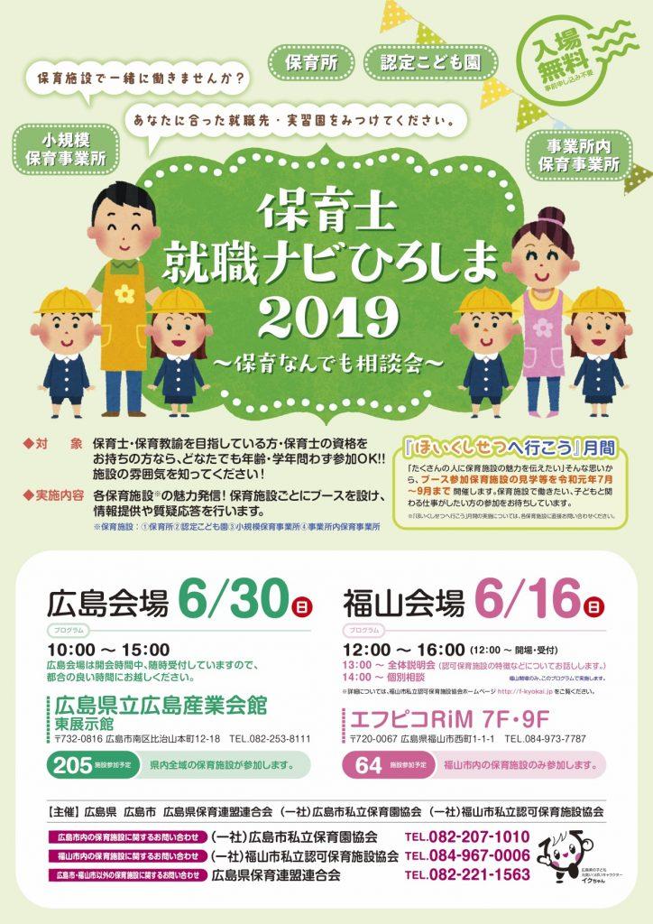 保育士就職ナビひろしま2019